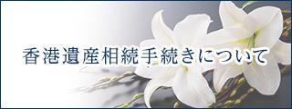 香港遺産相続の手続きについて