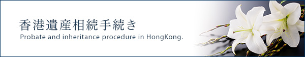 香港遺産相続手続き