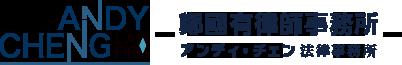 アンディ・チェン法律事務所のロゴ