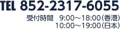 TEL:852-2317-6055