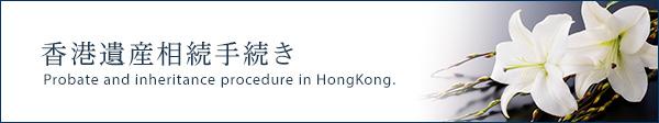 香港遺産相続手続き(PROBATE)